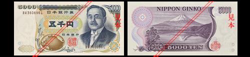 新渡戸稲造の5千円
