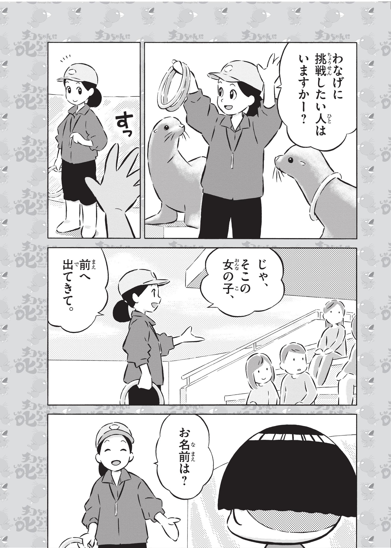 チコちゃん_水族館_P02