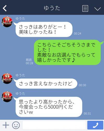 5000円請求