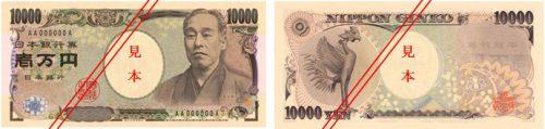 今の1万円札