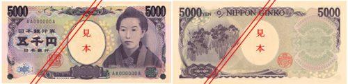 樋口一葉の5千円