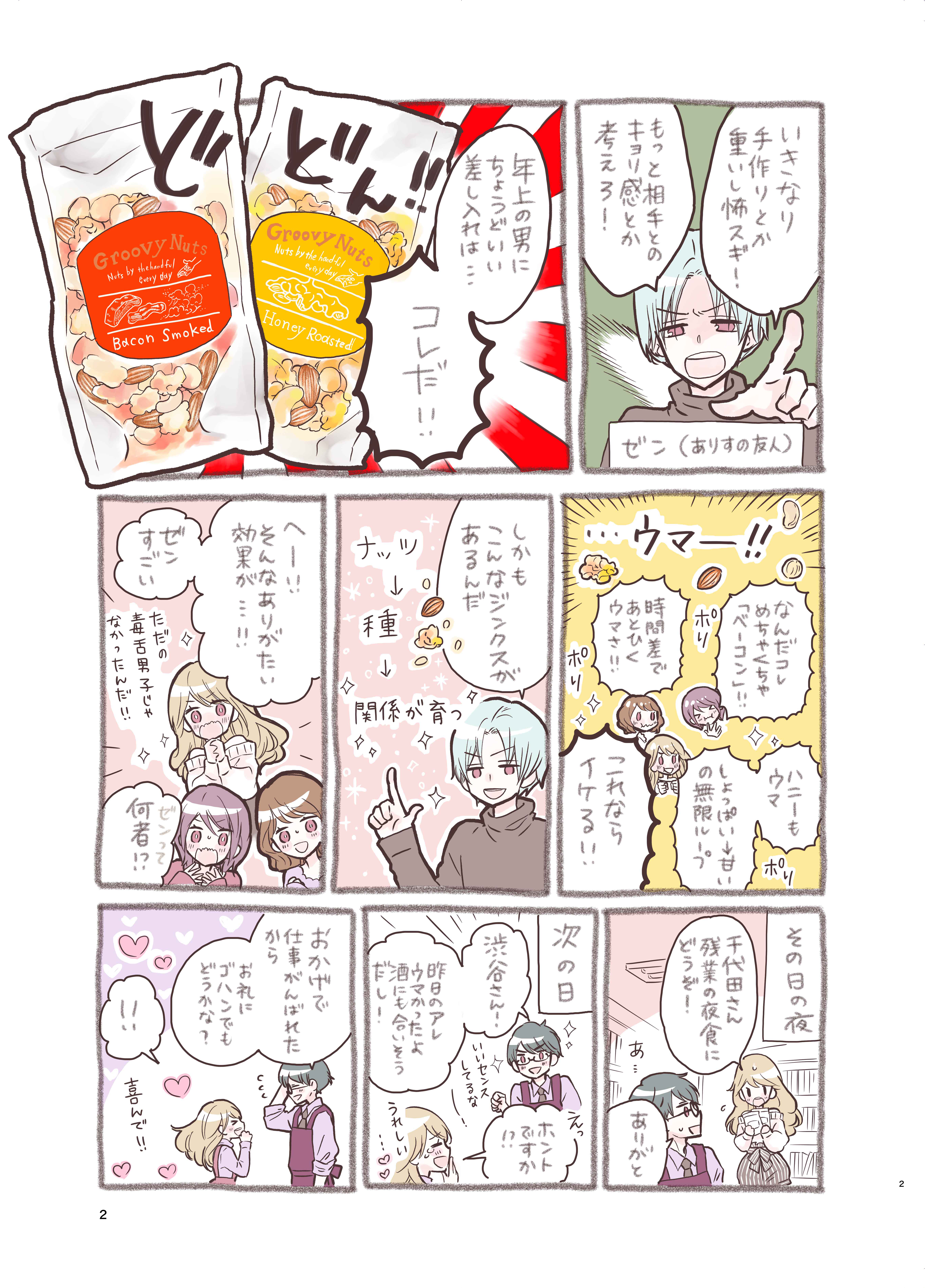 sweets01-02