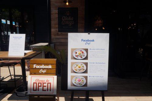 FacebookCafe02