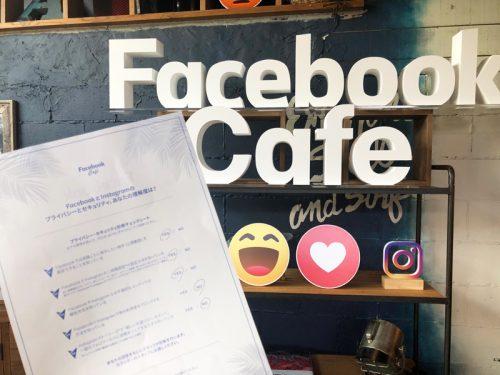 FacebookCafe03