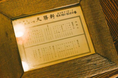 濱正悟のカレー連載