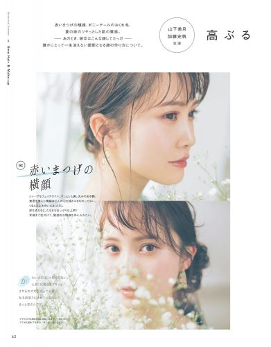 CanCam2019年7月号エモ顔メイク