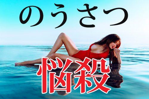 のうさつの漢字