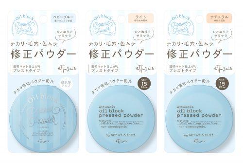 エテュセ オイルブロック プレストパウダー 3色(うち限定1色) 各1,600円(税抜)