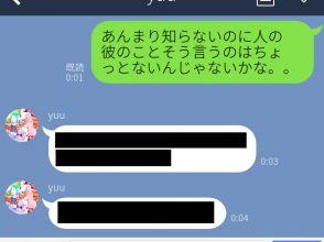 モヤモヤLINE