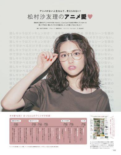 CanCam2019年9月号オタ活