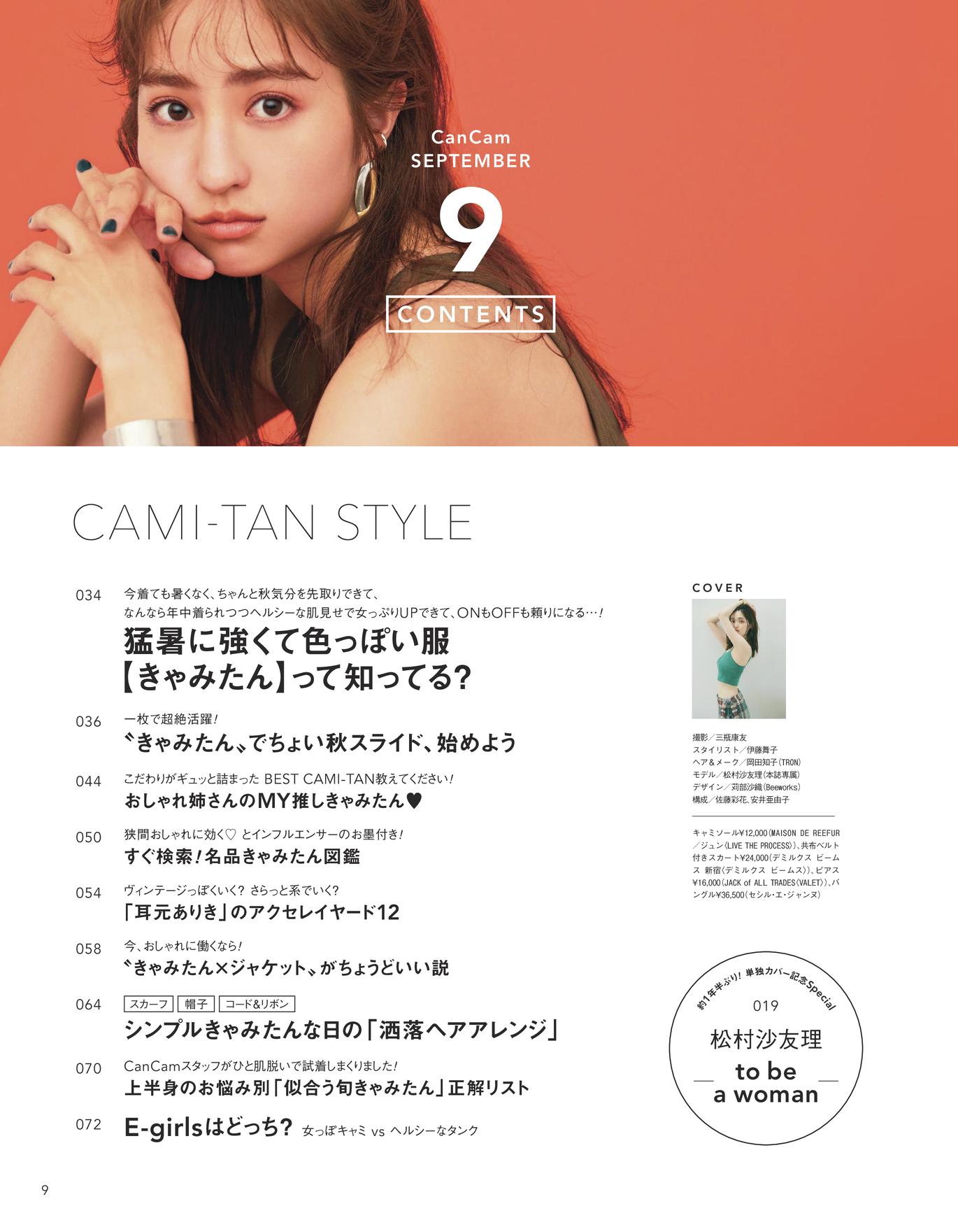 CanCam2019年9月号もくじ