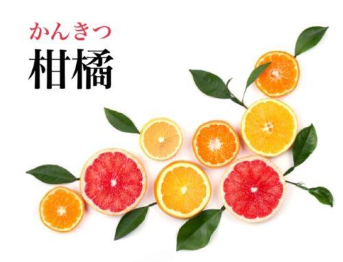 柑橘の読み方