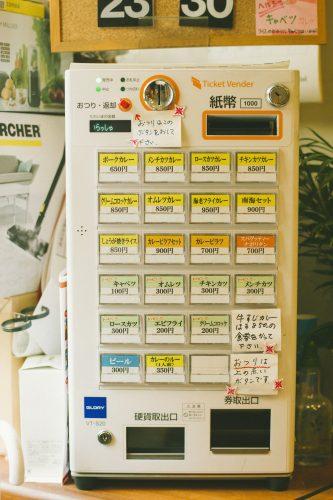 カレーの南海 券売機
