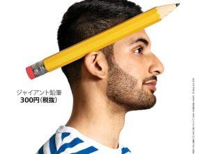 ジャイアント鉛筆