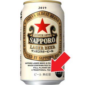 熱処理ビール