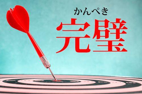 かんぺきの漢字
