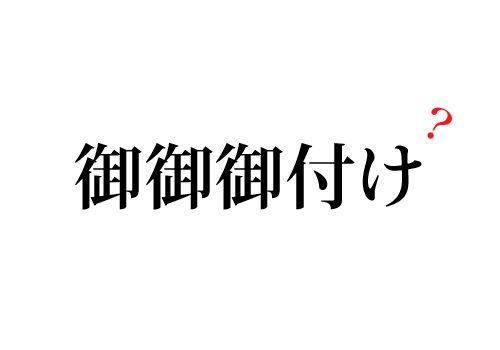 御御御付け」って読める?絶対食べたことあるアレのこと! | CanCam.jp ...