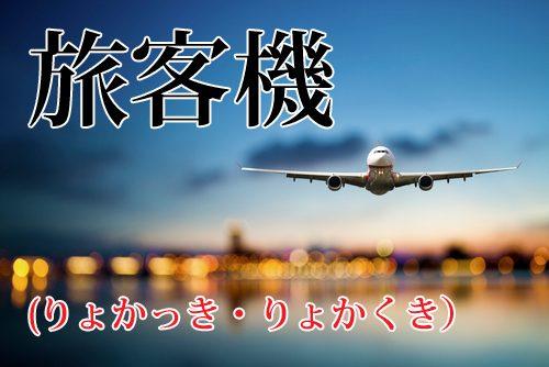 旅客機の読み方