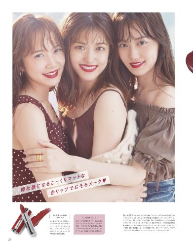 CanCam2019年10月号坂道三姉妹
