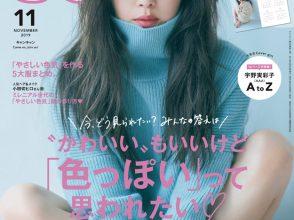 CanCam2019年11月号表紙 AAA宇野実彩子さん