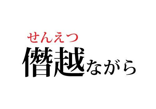 せんえつながらの漢字