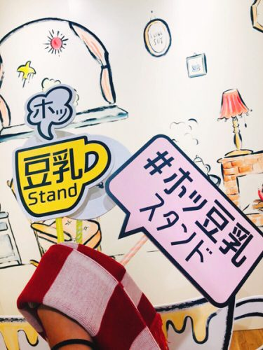 ホッ豆乳Stand