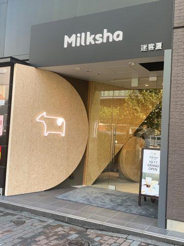 濃厚なミルクと白いタピオカで話題!台湾発ドリンクスタンド「Milksha」の第一号店が青山にオープン♪