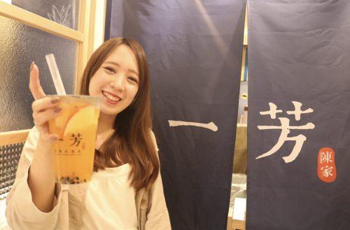 フルーツティーといえばココ!『一芳 台湾水果茶』
