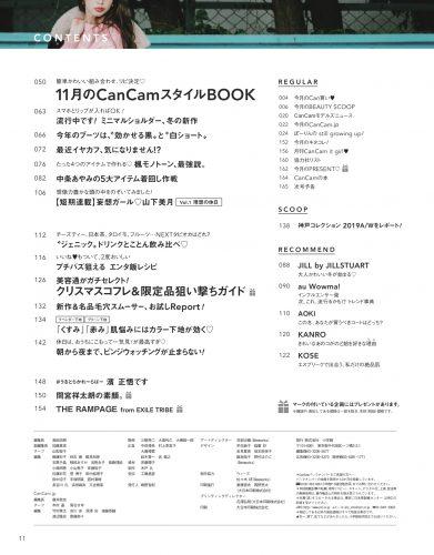 CanCam2019年12月号もくじ