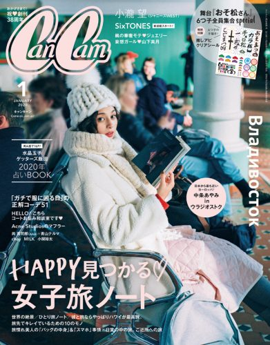 CanCam1月号の総特集は「HAPPY見つかる♡女子旅ノート」!