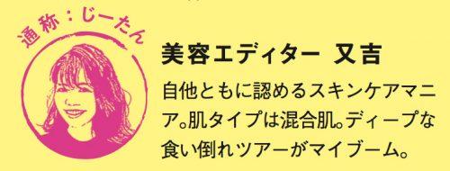 新作&名品毛穴スムーサーレポ〜リンメル編〜