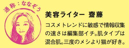 新作&名品毛穴スムーサーレポ〜アユーラ編〜