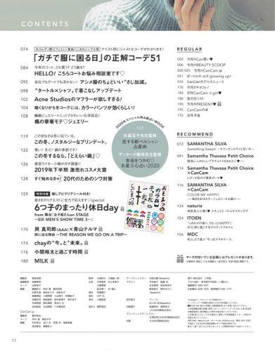 CanCam2020年1月号もくじ