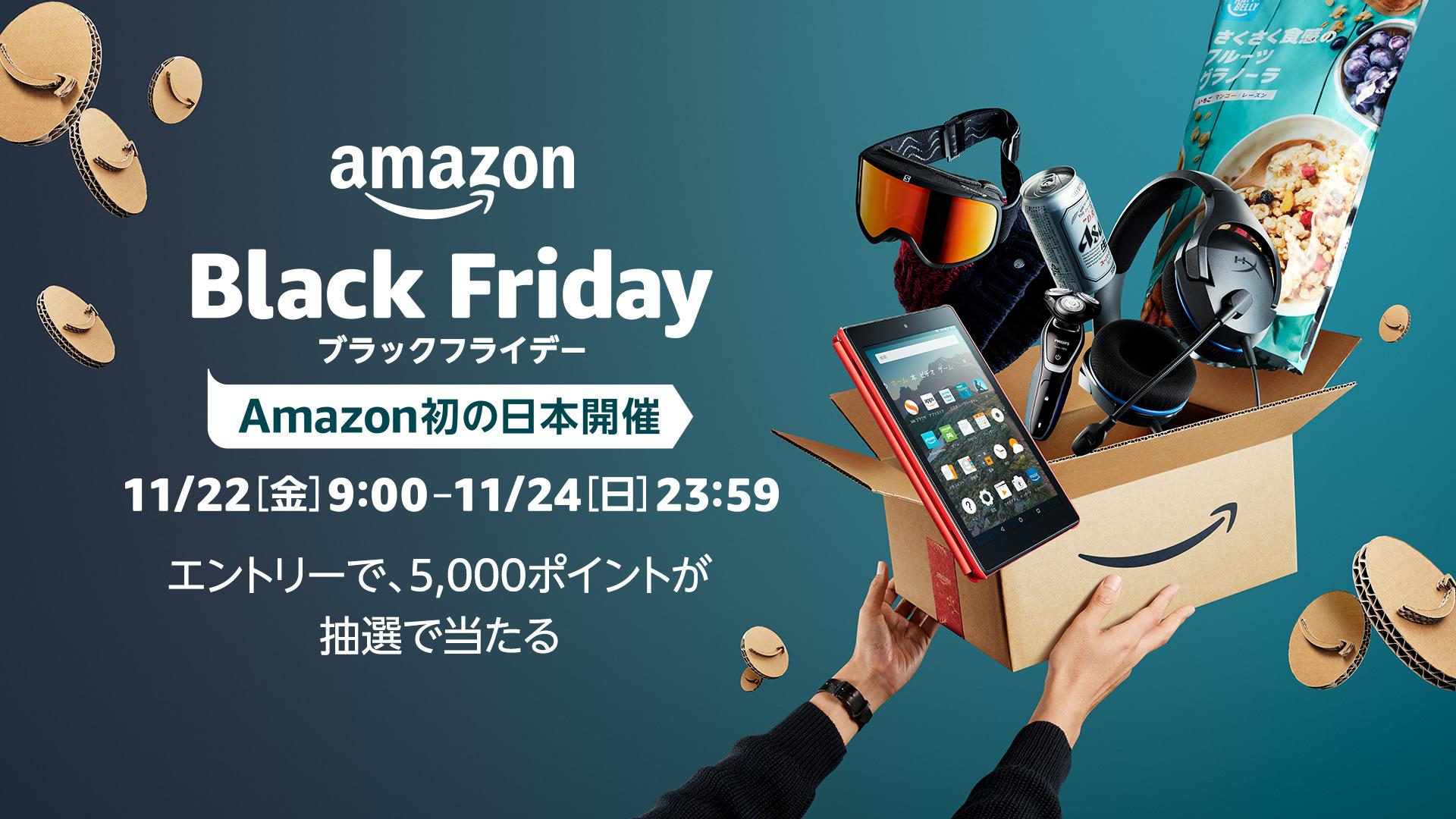 Amazonブラックフライデー広告画像