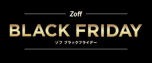 Zoffのブラックフライデー広告画像