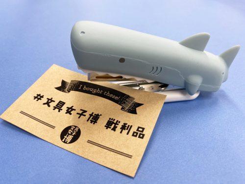 サメのホッチキス