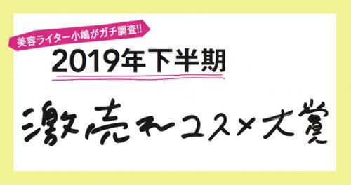 【激売れコスメ大賞】来年新色が登場!ケイトの大人気アイシャドウお試しレポ