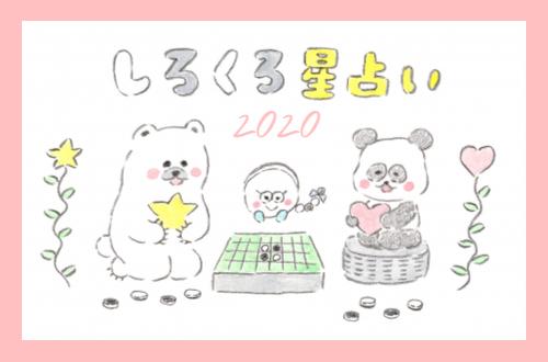 2020 恋愛 運