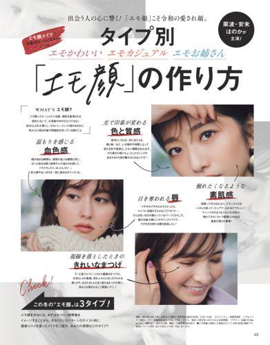 CanCam2020年2月号エモ顔メイク
