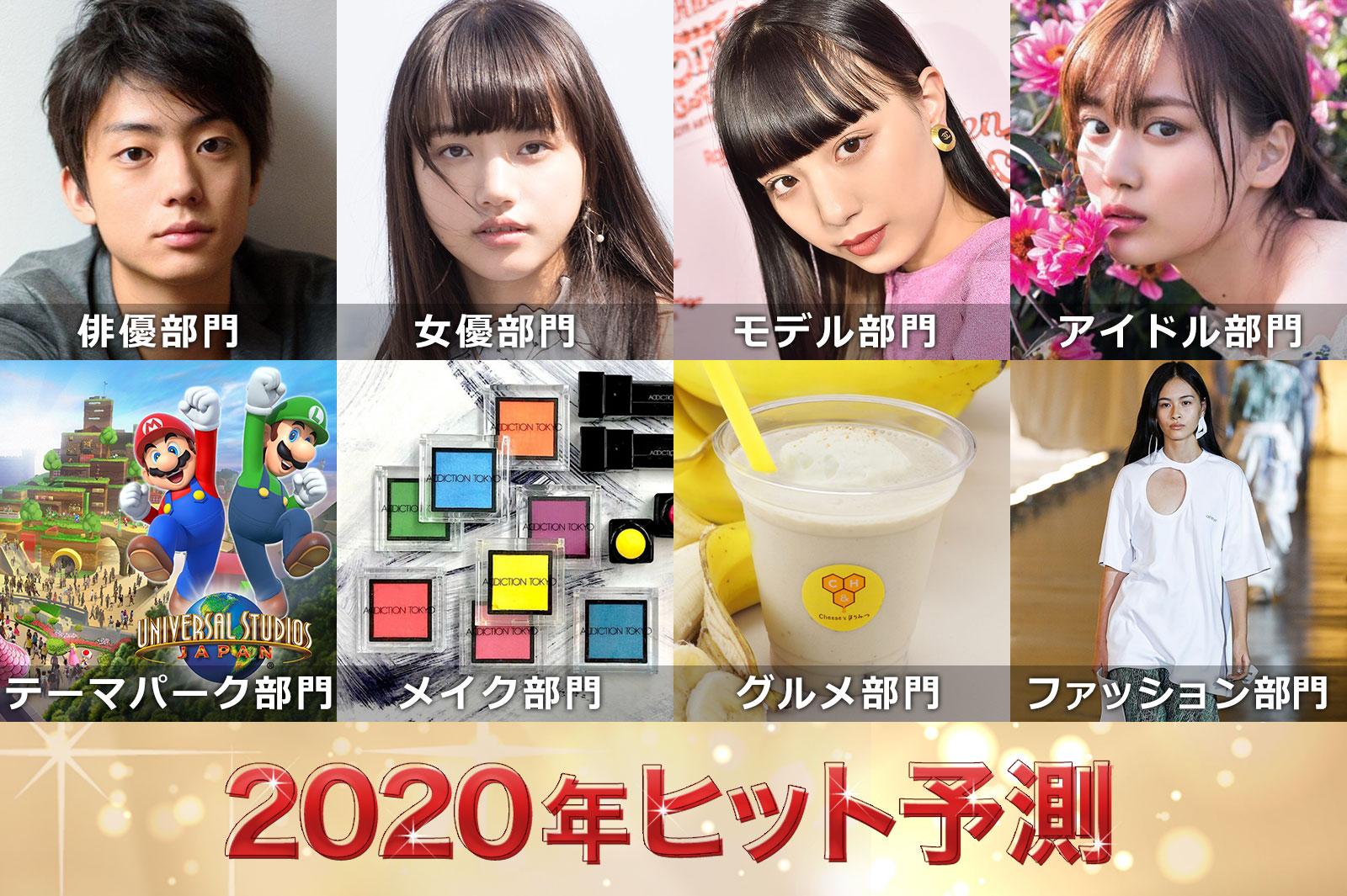 2020年ヒット予測