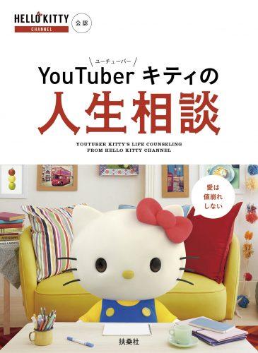 YouTuberキティ