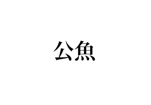 わかさぎ 漢字