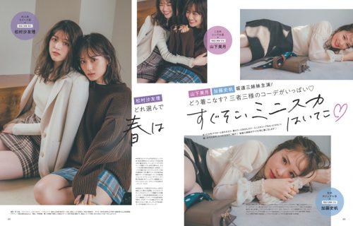 CanCam2020年3月号坂道三姉妹ミニスカート