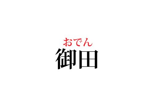 御田の読み方