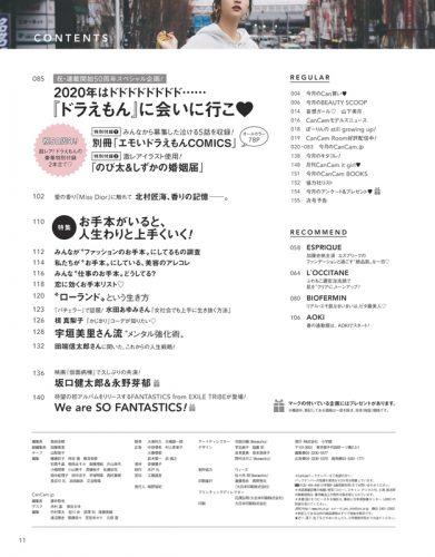 CanCam2020年4月号もくじ
