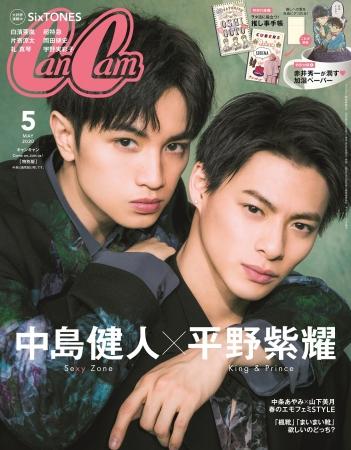 CanCam2020年5月号 特別版表紙