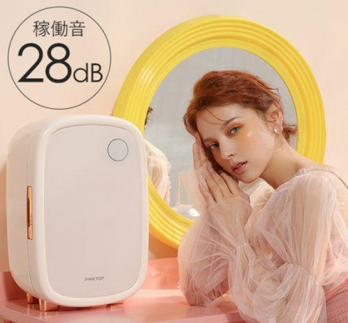 コスメ専用の冷蔵庫が海外で大人気らしい