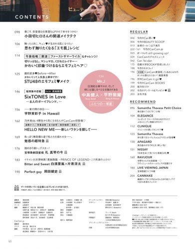 CanCam2020年5月号もくじ