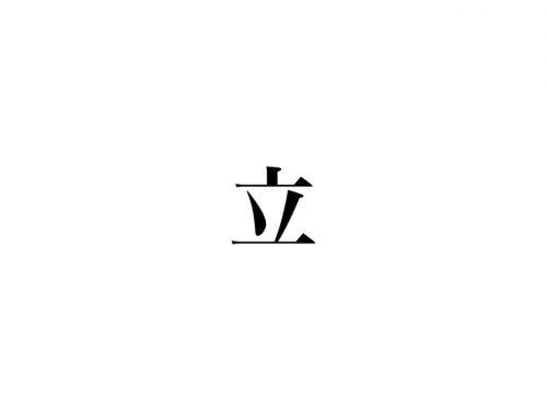 立」1文字で書くとなんて読むか知ってる?よく使う「あの単位」の ...
