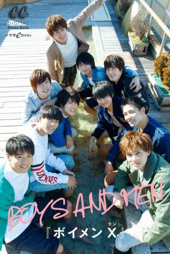 CanCam デジタルブック BOYS AND MEN ボイメン 温泉
